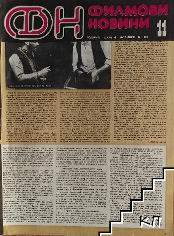 Филмови новини. Бр. 11 / 1980