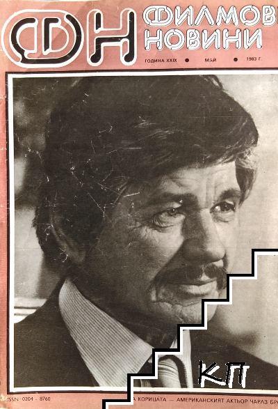 Филмови новини. Бр. 5 / 1983