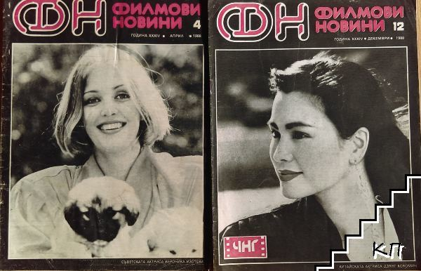 Филмови новини. Бр. 11-12 / 1988