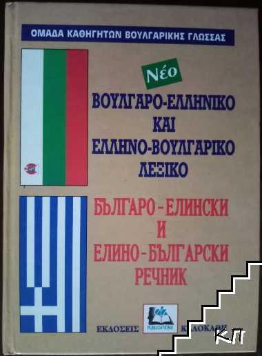 Българо-елински и елино-български речник (Българско-гръцки и гръцко-български речник)