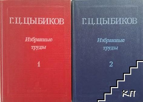 Избранные труды в двух томах. Том 1-2