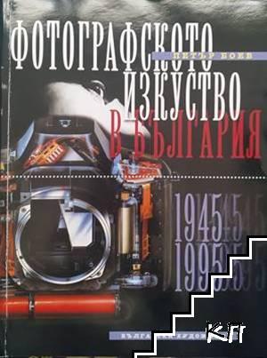 Фотографското изкуство в България. Част 2: 1945-1995
