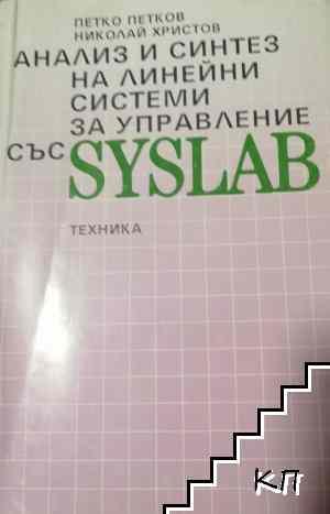 Анализ и синтез на линейни системи за управление със SYSLAB