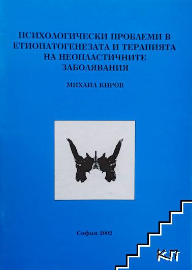 Психологически проблеми в етиопатогенезата и терапията на неопластичните заболявания