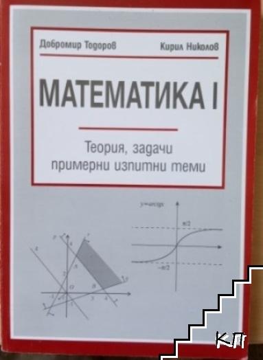 Математика. Част 1