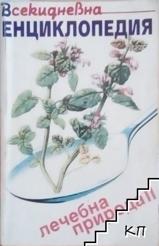 Всекидневна енциклопедия Лечебна природа. Книга 2