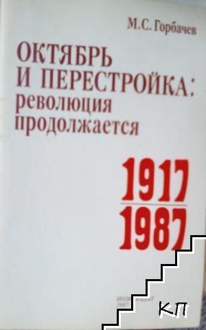 Октябрь и перестройка. Революция продолжается 1917-1987