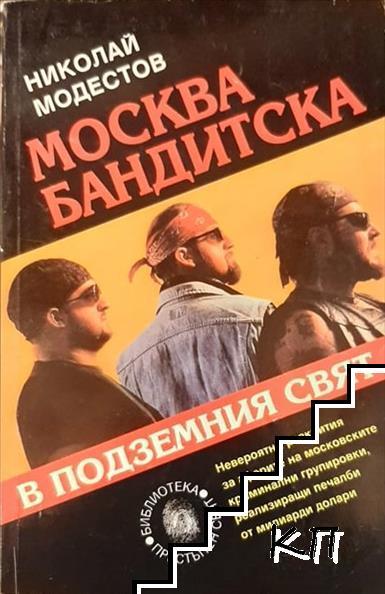 Москва бандитска. В подземния свят