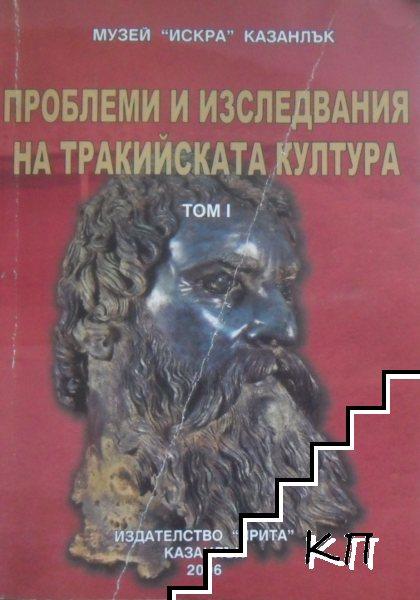 Проблеми и изследвания на тракийската култура. Том 1