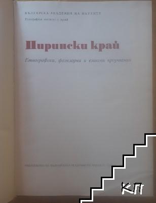 Пирински край