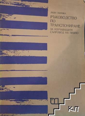 Ръководство по транспониране за изучаващите съпровод на пиано