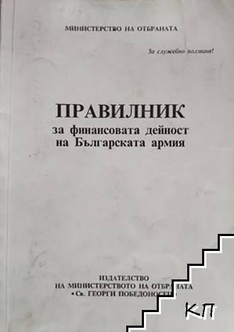 Правилник за финансовата дейност на Българската армия