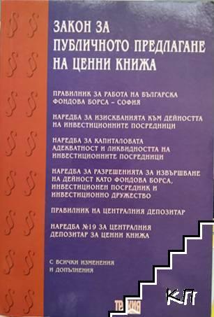 Закон за публичното предлагане на ценни книжа