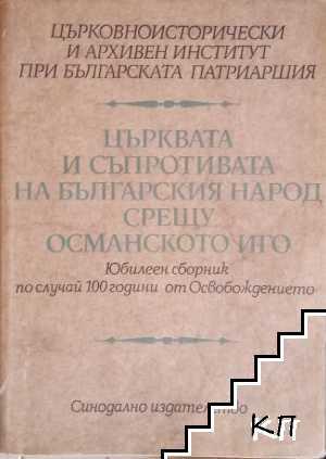 Църквата и съпротивата на българския народ срещу османското иго