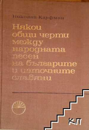 Някои общи черти между народната песен на българите и източните славяни