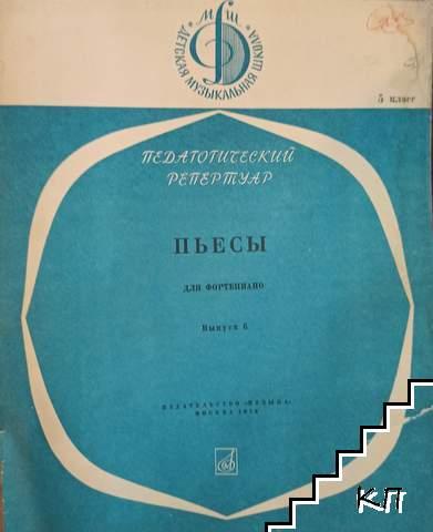 Пьесы для фортепиано. Вып. 6