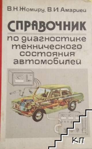 Справочник по диагностике технического состояния автомобилей