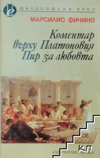 Коментар върху Платоновия Пир за любовта