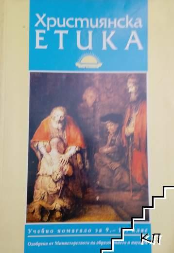 Християнска етика. Учебно помагало за 9.-12. клас