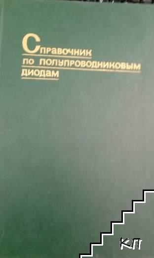 Справочник по полупроводниковым диодам