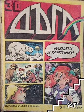 Дъга. Разкази в картинки. Бр. 30 / 1987