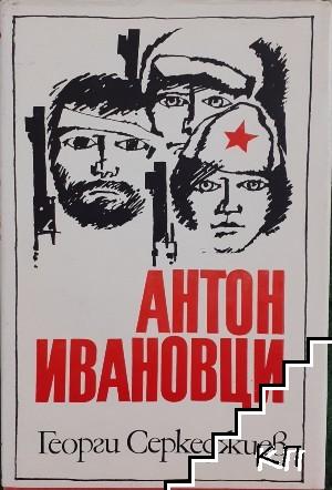 Антонивановци