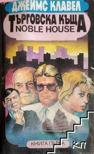 Търговска къща. Книга 1