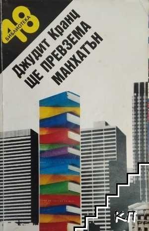 Ще превзема Манхатън