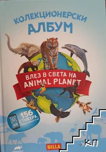 Billa. Стикер-албум. Влез в света на Animal Planet