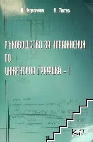 Ръководство за упражнения по инженерна графика. Част 1