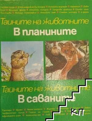 Тайните на животните. Том 3: В планините; В саваните