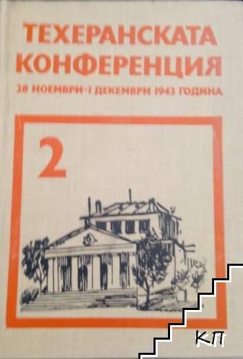 Техеранската конференция на ръководителите на трите съюзни държави - СССР, САЩ и Великобритания 28 ноември - 1 декември 1943. Том 2