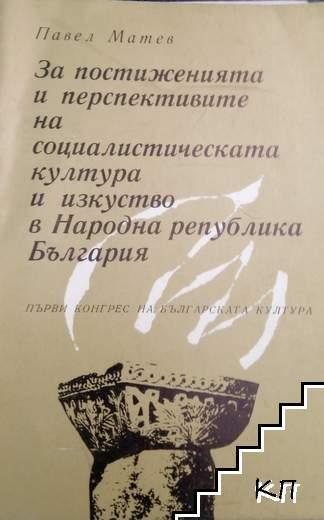 За постиженията и перспективите на социалистическата култура и изкуство в Народна република България