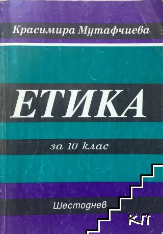 Етика за 10. клас