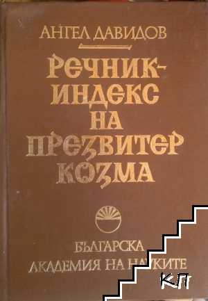 Речник-индекс на Презвитер Козма