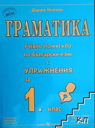 Граматика. Учебно помагало по български език с упражнения за 1. клас