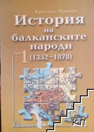 История на балканските народи 1352-1878. Том 1