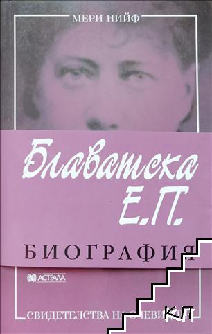 Блаватска Е. П. Биография