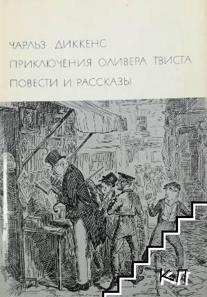 Приключения Оливера Твиста; Повести и рассказы