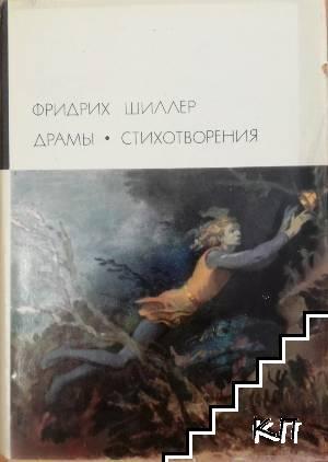 Драмы; Стихотворения