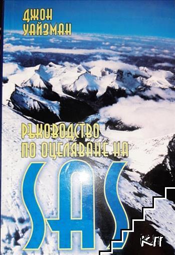 Ръководство по оцеляване на SAS. Книга 2