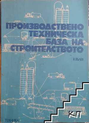Производствено-техническа база на строителството