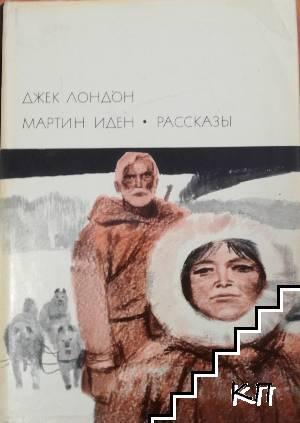 Мартин Иден; Рассказы