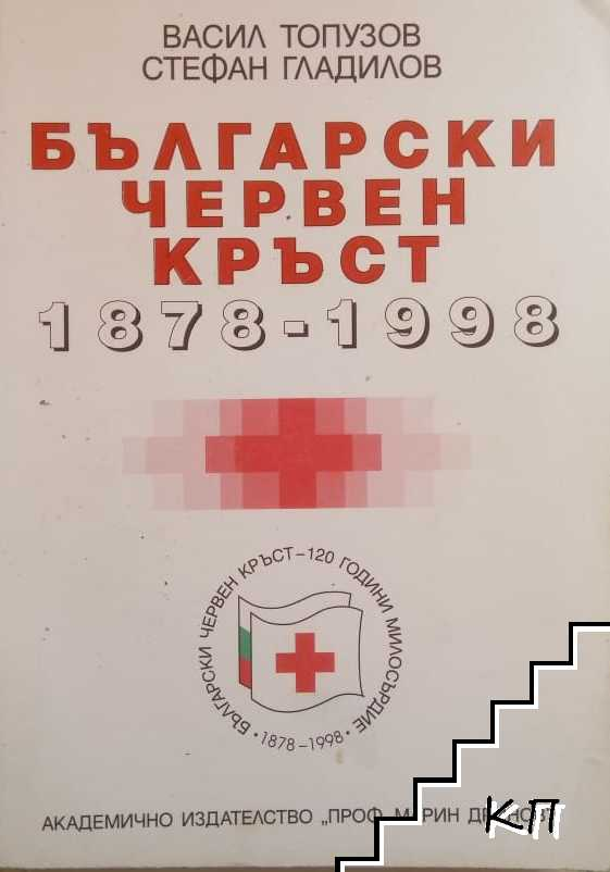 Български Червен кръст 1878-1998