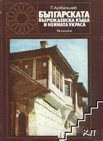 Българската възрожденска къща и нейната украса