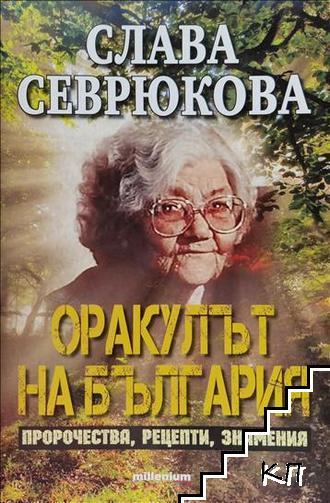 Оракулът на България