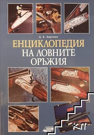 Енциклопедия на ловните оръжия