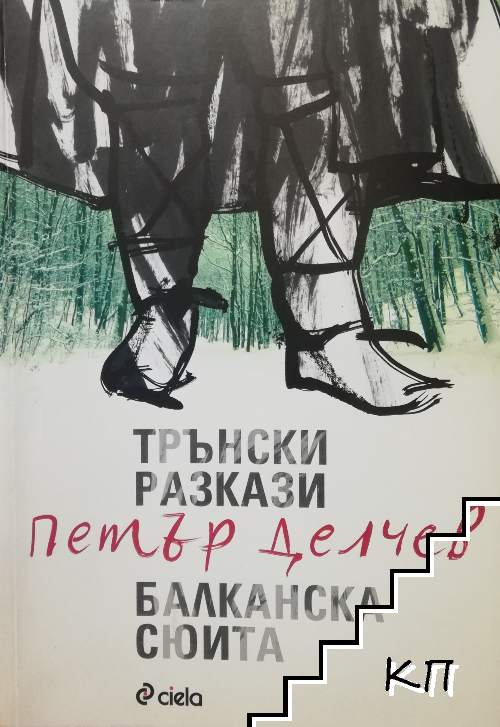 Трънски разкази; Балканска сюита