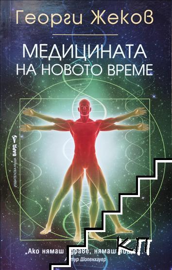 Медицината на новото време