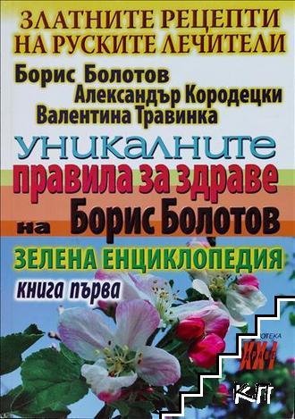 Златните рецепти на руските лечители. Книга 1: Уникалните правила за здраве на Борис Болотов